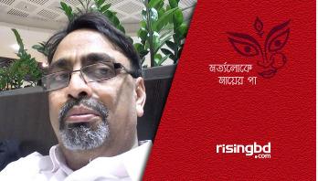 চট্টগ্রামে দুর্গাপূজা || অজয় দাশগুপ্ত