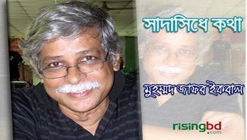 বিজ্ঞান গবেষণা ও বাংলাদেশ || মুহম্মদ জাফর ইকবাল