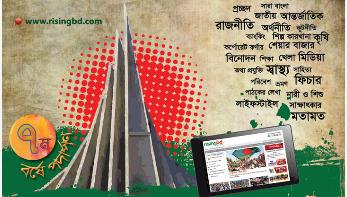 অনলাইন মিডিয়া ও সম্পাদকীয় প্রতিষ্ঠান || সৈয়দ ইশতিয়াক রেজা
