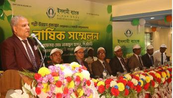 'দারিদ্র্য বিমোচনে ভূমিকা রাখছে ইসলামী ব্যাংক'