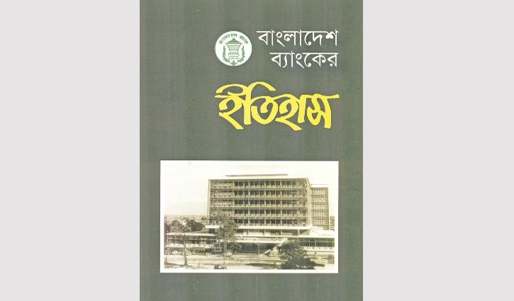 HC orders withdrawal of 'Bangladesh Bank History' book
