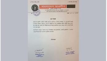 জগন্নাথ বিশ্ববিদ্যালয় ছাত্রলীগের কমিটি বিলুপ্ত