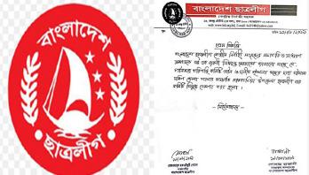 সাতকানিয়া উপজেলা ছাত্রলীগের কমিটি বিলুপ্ত