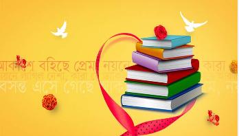 বসন্ত কিংবা ভালোবাসা দিবস, উপহার হোক বই