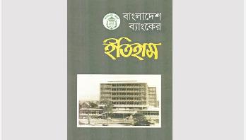 'বাংলাদেশ ব্যাংকের ইতিহাস' বই বাজেয়াপ্ত, সম্পাদককে তলব