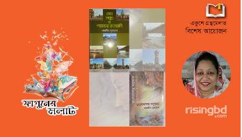 বইমেলায় নাজমীন সুলতানার কাব্য ও ভ্রমণালেখ্য