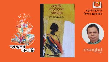 'মেয়েটি বাংলাদেশ প্রজন্মের'