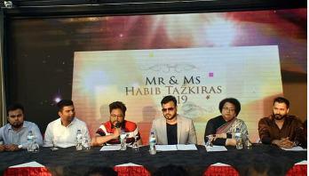 চট্টগ্রামে মিস্টার অ্যান্ড মিস হাবিব তাজকিরাজ প্রতিযোগিতা