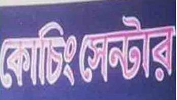 ঢাকায় ৬ কোচিং সেন্টার সিলগালা