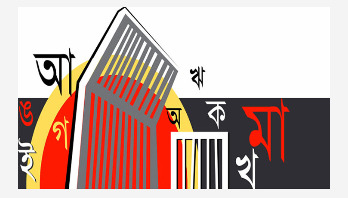 We have to use Bangla in our daily life