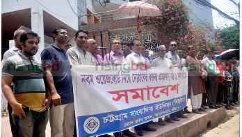 চট্টগ্রামে ৫ দফা দাবি আদায়ে সাংবাদিক সমাবেশ