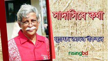 একটি স্বপ্ন || মুহম্মদ জাফর ইকবাল
