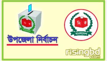 5th phase upazila parishad election Tuesday