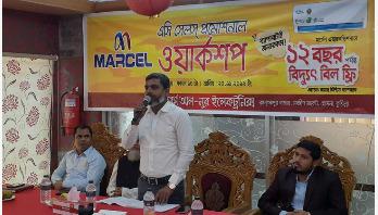 কুমিল্লায় মার্সেলের সেলস ওয়ার্কশপ
