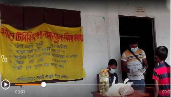 চুয়াডাঙ্গায় টিসিবির পণ্য বিক্রি শুরু