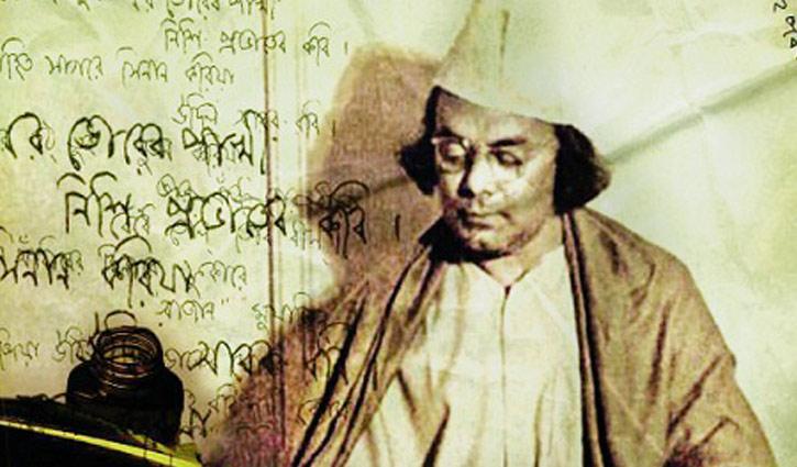 চেতনায় জাগ্রত প্রিয় কবি কাজী নজরুল