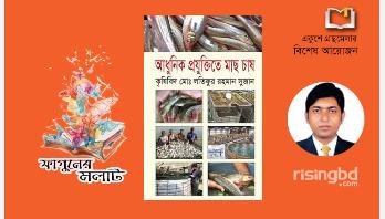 লতিফুর রহমান সুজানের বই 'আধুনিক প্রযুক্তিতে মাছ চাষ'