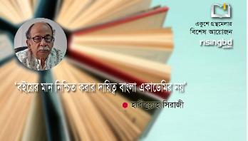 'বইয়ের মান নিশ্চিত করার দায়িত্ব বাংলা একাডেমির নয়'