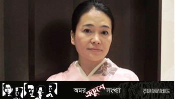 'বাংলা আমার দ্বিতীয় মাতৃভাষা'