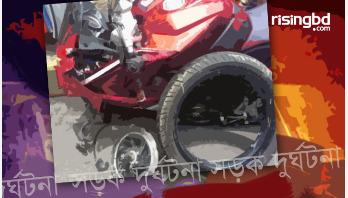 ড্রাম ট্রাকের সঙ্গে সংঘর্ষে মোটরসাইকেল আরোহীর মৃত্যু