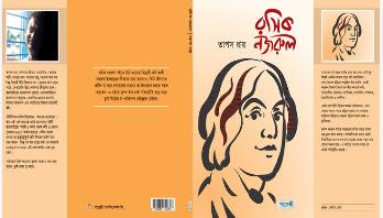 কাজী নজরুলের রসবোধ নিয়ে 'রসিক নজরুল'