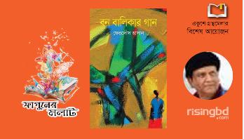 মেলায় ফেরদৌস হাসানের উপন্যাস 'বন বালিকার গান'