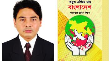আফছার উদ্দিনের বই 'তবুও এগিয়ে যায় বাংলাদেশ'