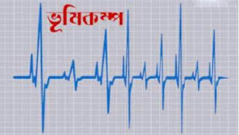 ভূমিকম্পে কেঁপে উঠল রংপুর বিভাগ
