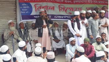 ভারতে মুসলিম হত্যার প্রতিবাদে বিক্ষোভ সমাবেশ