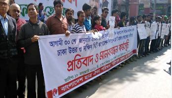ঢাকার নির্বাচন বাতিলের দাবিতে বরিশালে প্রতিবাদ
