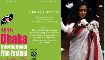 পর্দা নামছে ঢাকা আন্তর্জাতিক চলচ্চিত্র উৎসবের