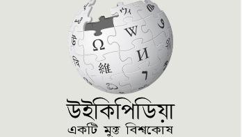 ১৬ বছরে বাংলা উইকিপিডিয়া