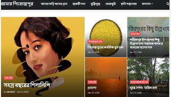 পিরোজপুরের ব্র্যান্ডিং করবে আদলের ওয়েবসাইট