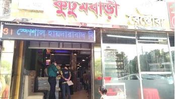 চট্টগ্রামে কুটুমবাড়ীসহ ৩ প্রতিষ্ঠানকে জরিমানা
