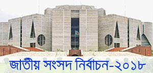 জাতীয় সংসদ নির্বাচন ২০১৮